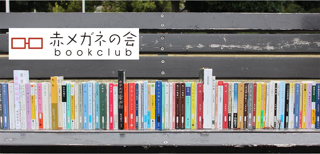 赤メガネの会 | Book Club / 読書会